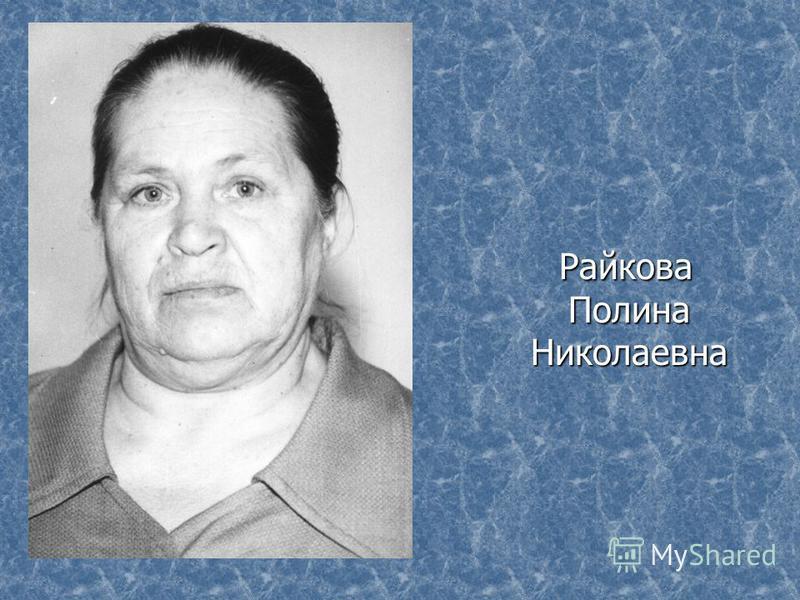 Райкова Полина Николаевна Райкова Полина Николаевна