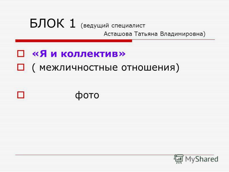 БЛОК 1 (ведущий специалист Асташова Татьяна Владимировна) «Я и коллектив» ( межличностные отношения) фото