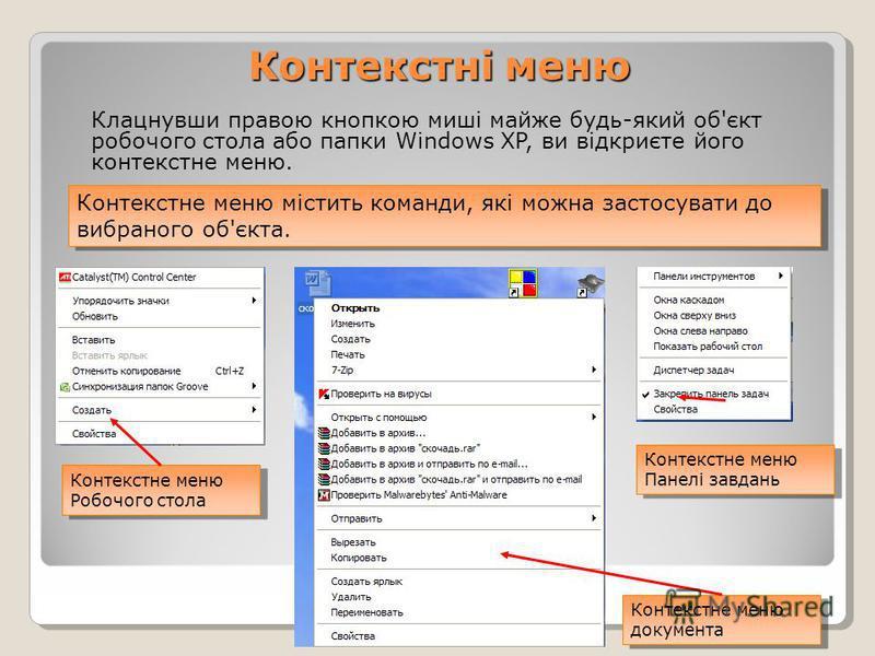 Контекстні меню Клацнувши правою кнопкою миші майже будь-який об'єкт робочого стола або папки Windows XP, ви відкриєте його контекстне меню. Контекстне меню містить команди, які можна застосувати до вибраного об'єкта. Контекстне меню Робочого стола К