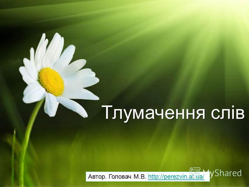 Тлумачення слів Автор. Головач М.В. http://perezvin.at.ua/http://perezvin.at.ua/