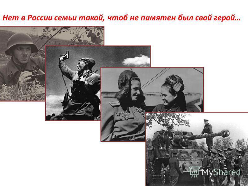 Нет в России семьи такой, чтоб не памятен был свой герой…