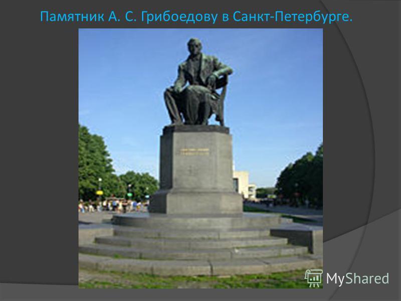 Памятник А. С. Грибоедову в Санкт-Петербурге.