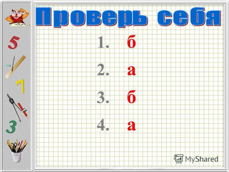 1. б 2. а 3. б 4. а