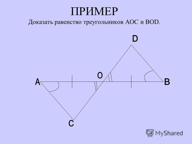 ПРИМЕР Доказать равенство треугольников АОС и ВОD.