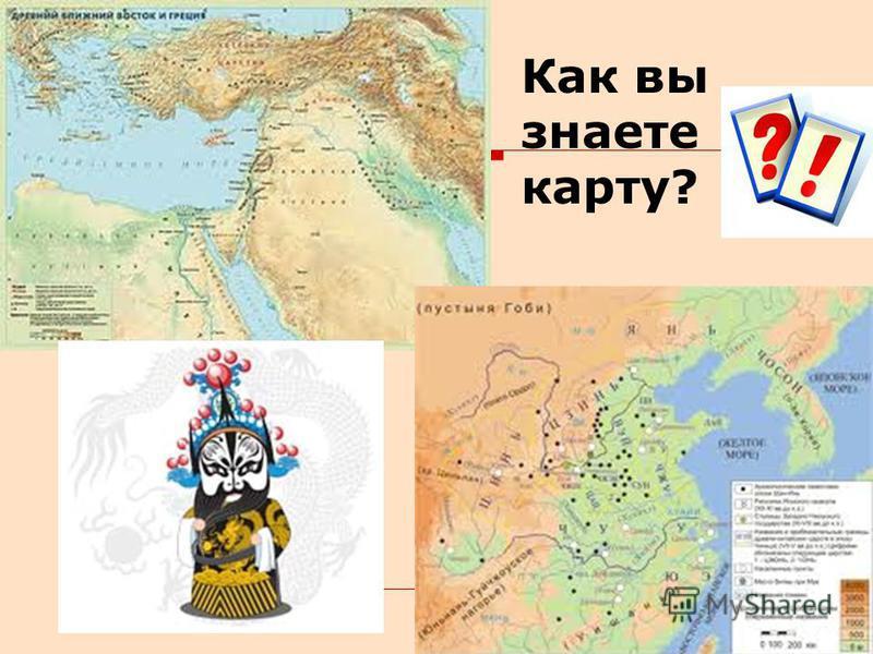 Как вы знаете карту?