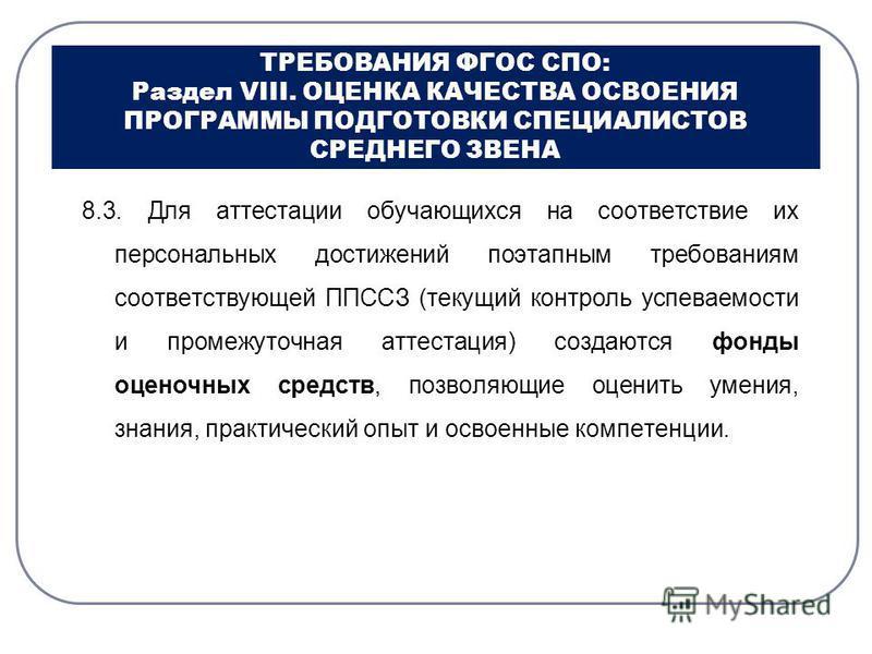 ТРЕБОВАНИЯ ФГОС СПО: Раздел VIII. ОЦЕНКА КАЧЕСТВА ОСВОЕНИЯ ПРОГРАММЫ ПОДГОТОВКИ СПЕЦИАЛИСТОВ СРЕДНЕГО ЗВЕНА 8.3. Для аттестации обучающихся на соответствие их персональных достижений поэтапным требованиям соответствующей ППССЗ (текущий контроль успев