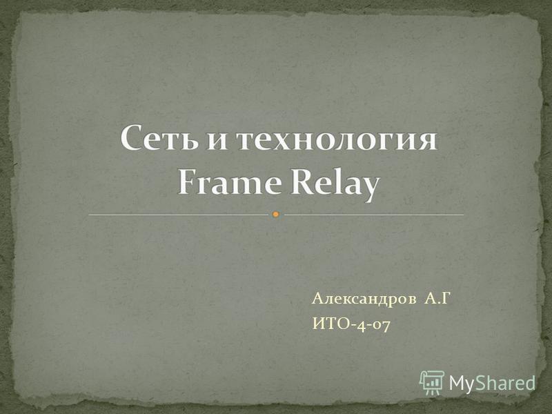 Александров А.Г ИТО-4-07