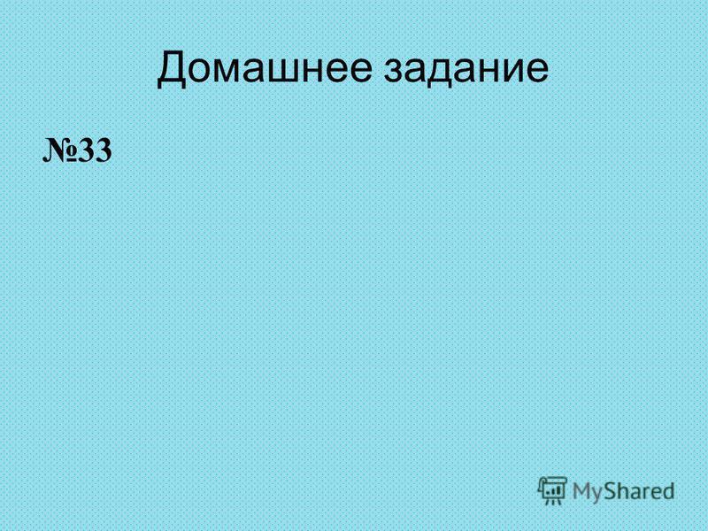 Домашнее задание 33