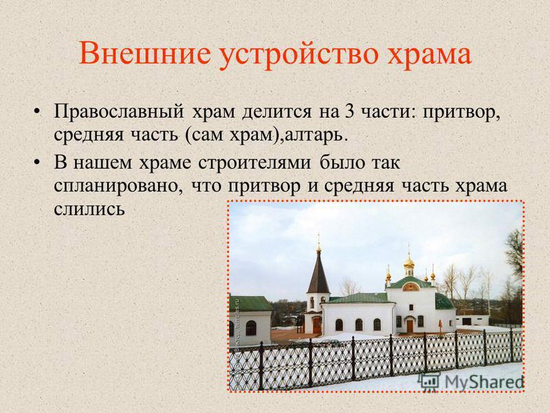 Православный храм делится на 3 части: притвор, средняя часть (сам храм),алтарь. В нашем храме строителями было так спланировано, что притвор и средняя часть храма слились Внешние устройство храма