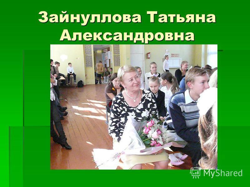 Зайнуллова Татьяна Александровна