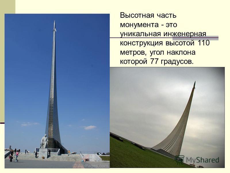 Высотная часть монумента - это уникальная инженерная конструкция высотой 110 метров, угол наклона которой 77 градусов.