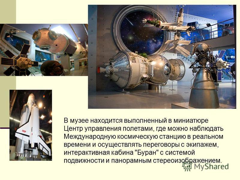 В музее находится выполненный в миниатюре Центр управления полетами, где можно наблюдать Международную космическую станцию в реальном времени и осуществлять переговоры с экипажем, интерактивная кабина
