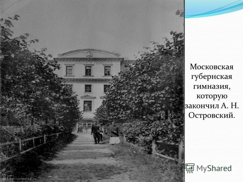 Московская губернская гимназия, которую закончил А. Н. Островский.