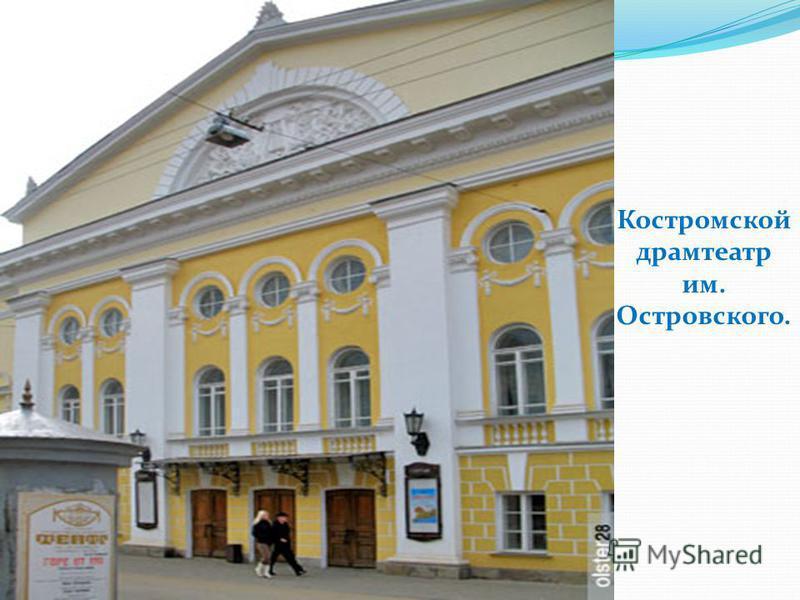 Костромской драмтеатр им. Островского.