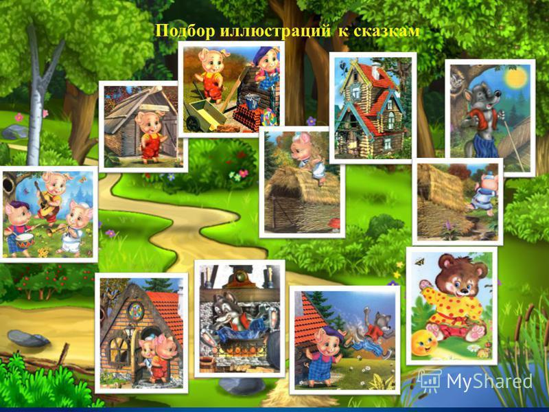 Подбор иллюстраций к сказкам