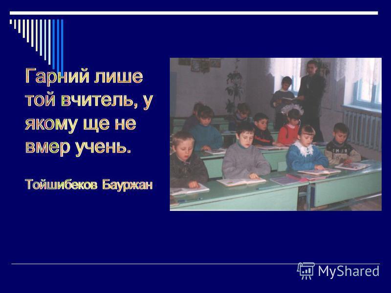 Використання комп'ютерних презентацій Розробка уроку за допомогою комп'ютерної презентації дозволяє точно дотримати плану та завдань уроку. Дозволяє не писати поурочний план. Створює можливість для використання самої різноманітної наочності ( якої не