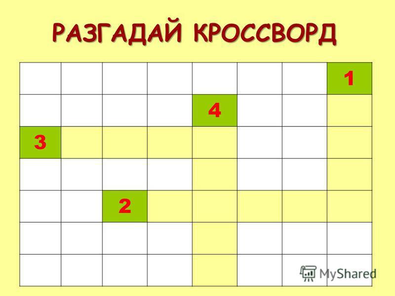 РАЗГАДАЙ КРОССВОРД 1 4 3 2