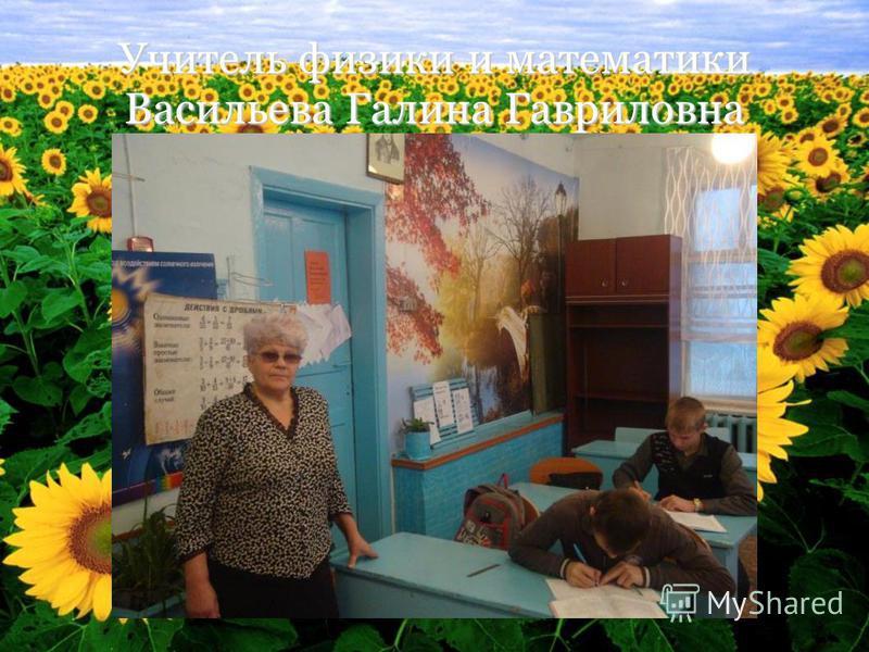 Учитель физики и математики Васильева Галина Гавриловна