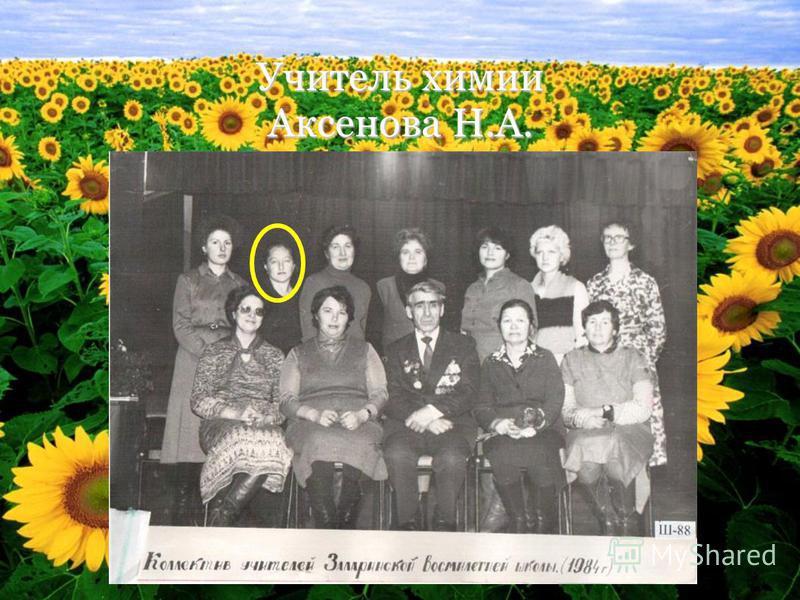 Учитель химии Аксенова Н.А.