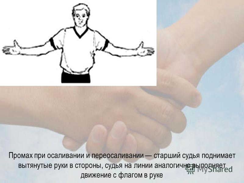Промах при отслаивании и переотслаивании старший судья поднимает вытянутые руки в стороны, судья на линии аналогично выполняет движение с флагом в руке