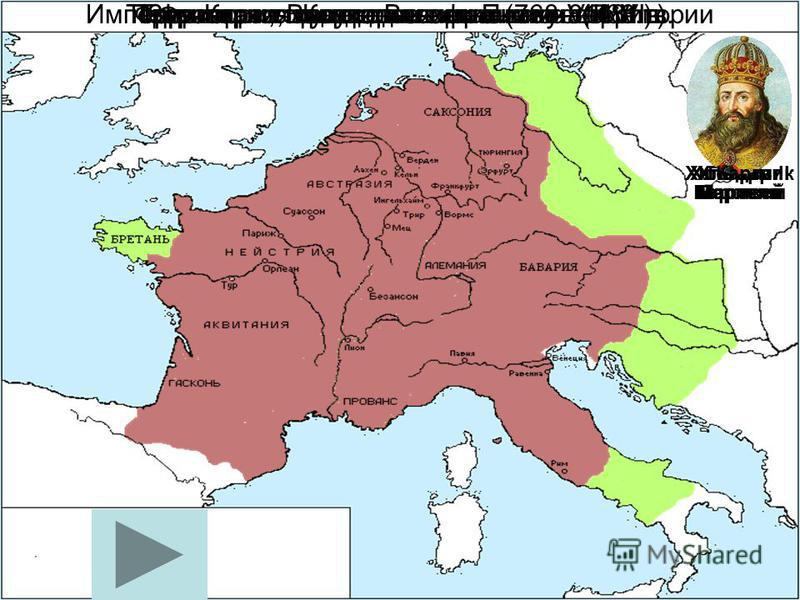 Территория заселенная франками к 481 г.Территории, присоединенные в начале VI в.Территории, присоединенные в конце VI в.Франкское государство к началу VIII в.Франкское государство при Пипине (768 г.)Завоевания Карла Великого (768-814 гг.)Империя Карл
