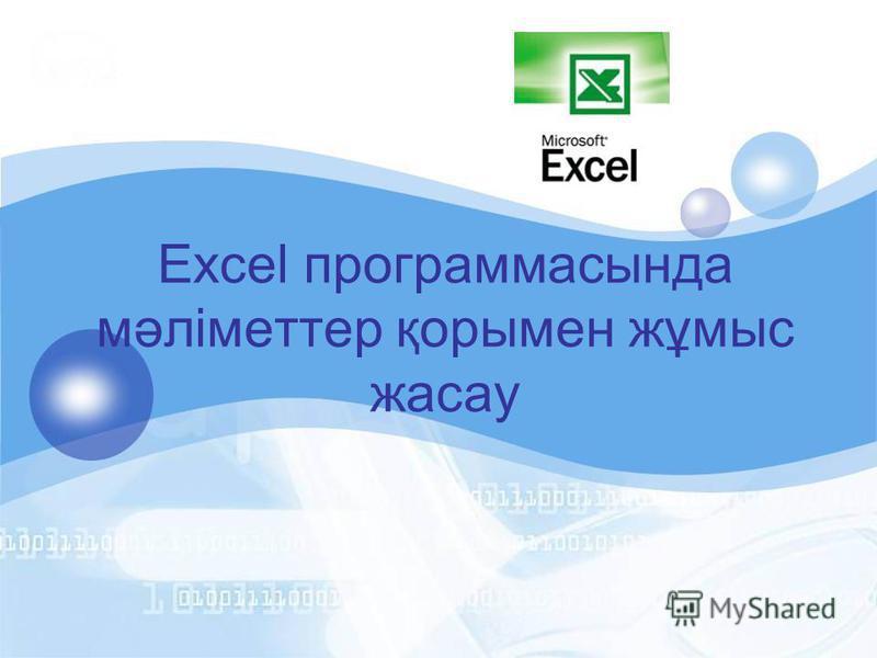 Excel программасында мәліметтер қорымен жұмыс жасау