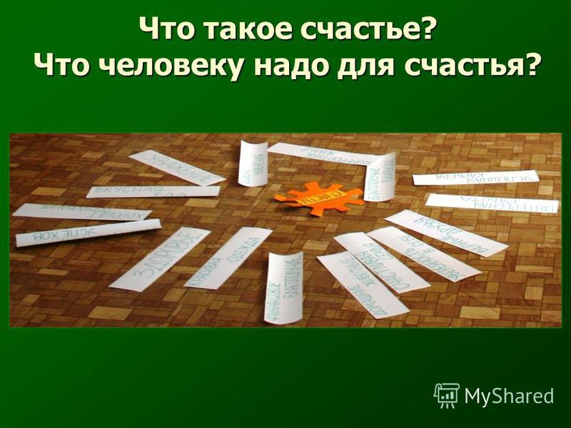 Что такое счастье? Что человеку надо для счастья?