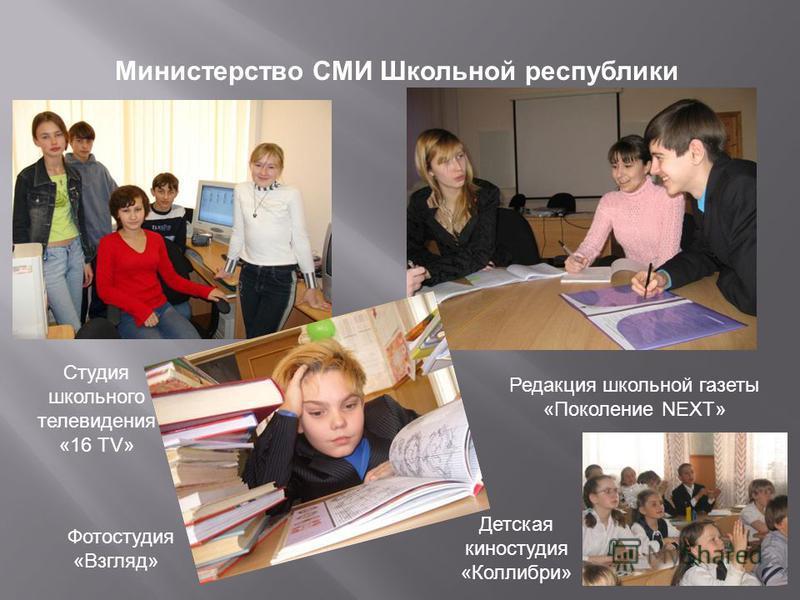 Министерство СМИ Школьной республики Студия школьного телевидения «16 TV» Редакция школьной газеты «Поколение NEXT» Фотостудия «Взгляд» Детская киностудия «Коллибри»