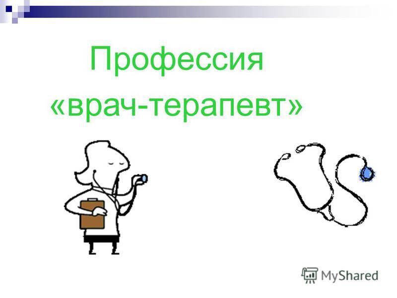 Профессия «врач-терапевт»