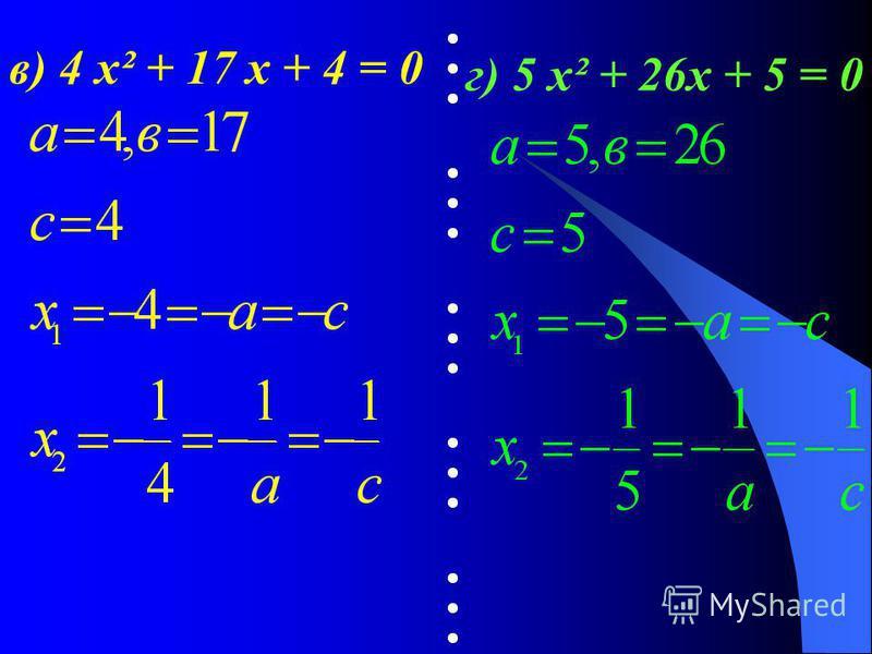в) 4 х² + 17 х + 4 = 0 г) 5 х² + 26 х + 5 = 0