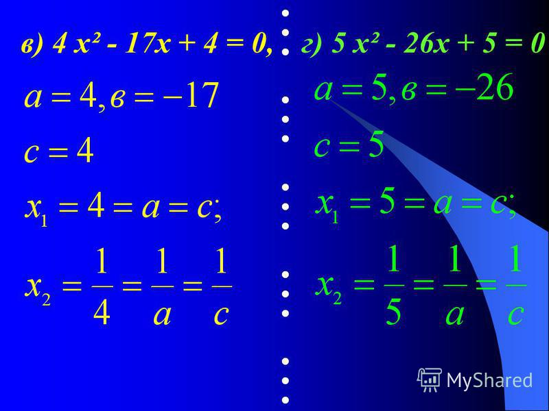 в) 4 х² - 17 х + 4 = 0,г) 5 х² - 26 х + 5 = 0