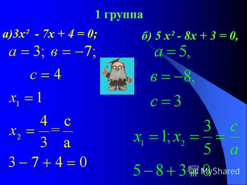 1 группа б) 5 х² - 8 х + 3 = 0, а)3 х² - 7 х + 4 = 0;