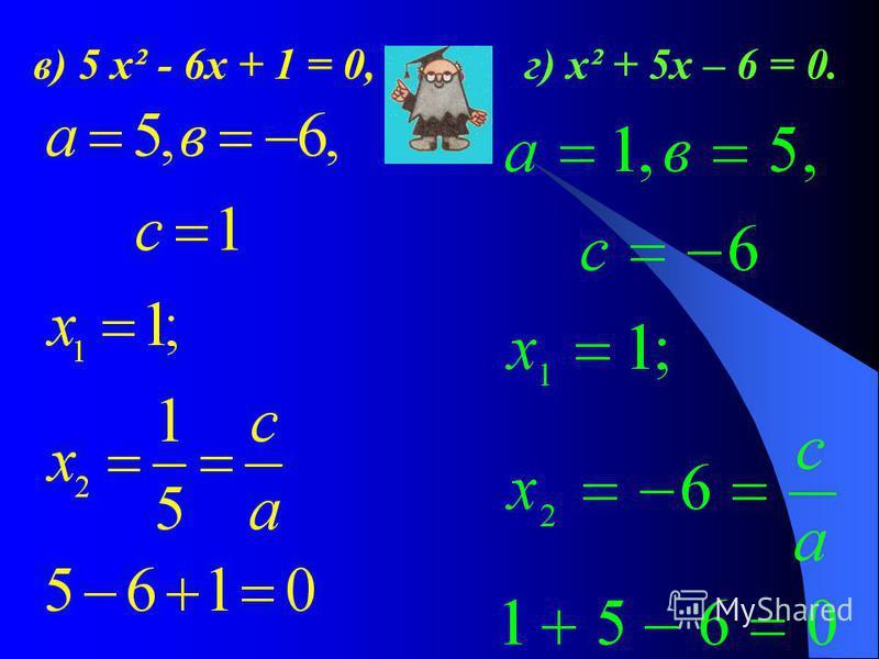 в) 5 х² - 6 х + 1 = 0,г) х² + 5 х – 6 = 0.