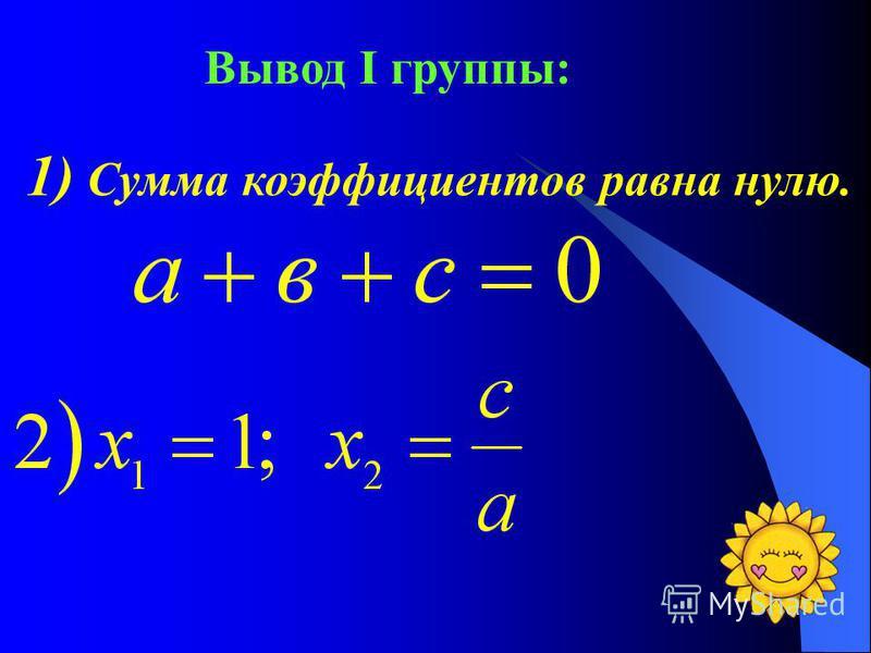 Вывод I группы: 1) Сумма коэффициентов равна нулю.