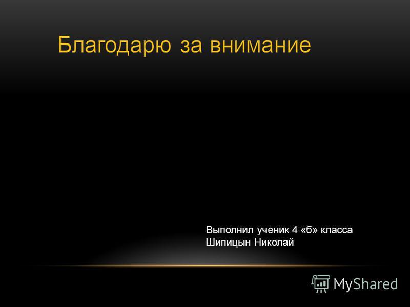 Выполнил ученик 4 «б» класса Шипицын Николай