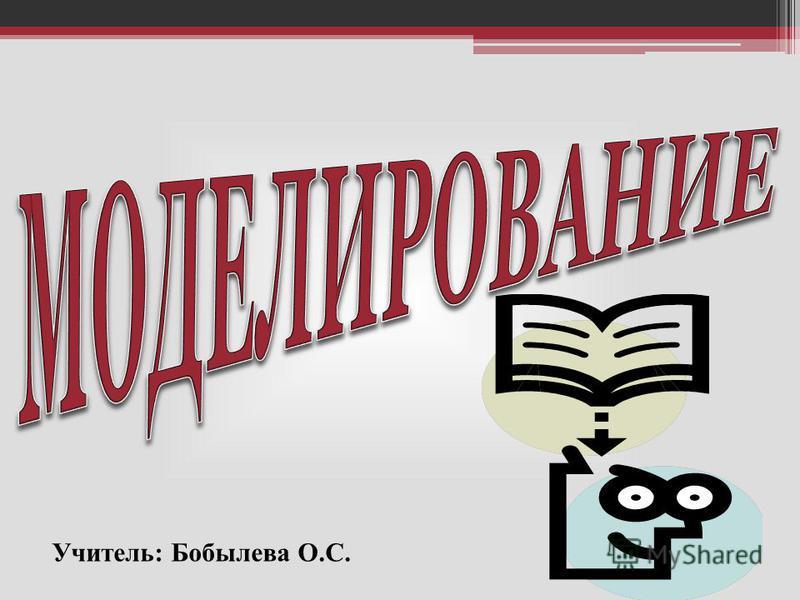 Учитель: Бобылева О.С.