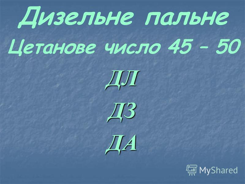 Дизельне пальне Цетанове число 45 – 50 ДЛ ДЗ ДА