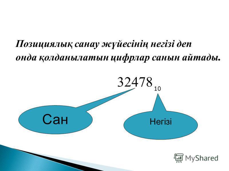 Сан Негізі 32478 10 Позициялық санау жүйесінің негізі деп онда қолданылатын цифрлар санын айтады.