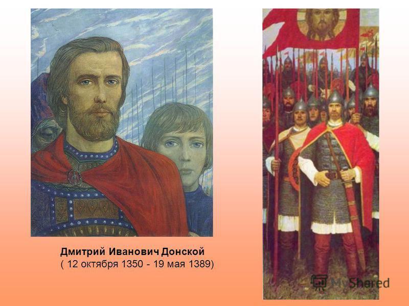 Дмитрий Иванович Донской ( 12 октября 1350 - 19 мая 1389)