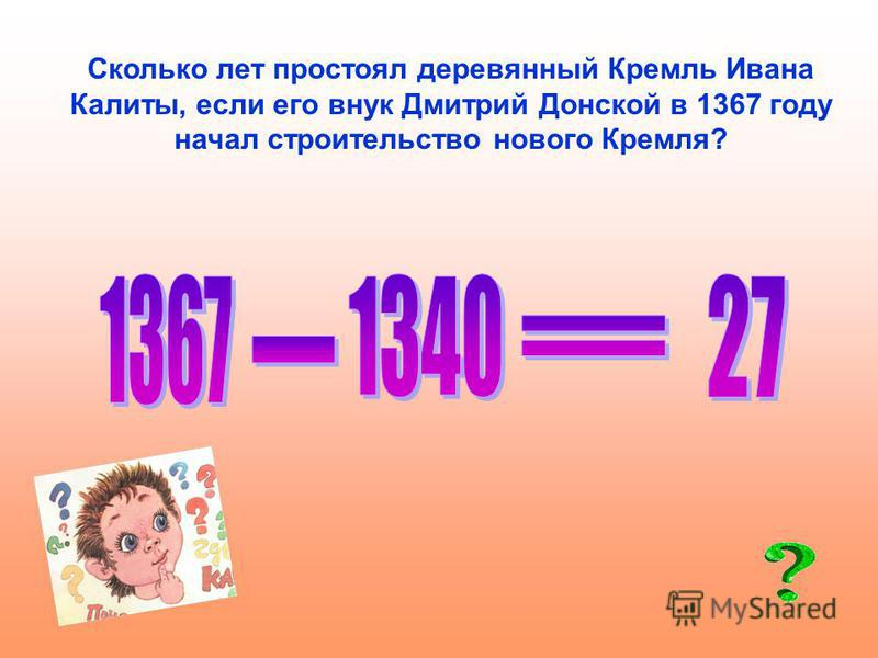 Сколько лет простоял деревянный Кремль Ивана Калиты, если его внук Дмитрий Донской в 1367 году начал строительство нового Кремля?
