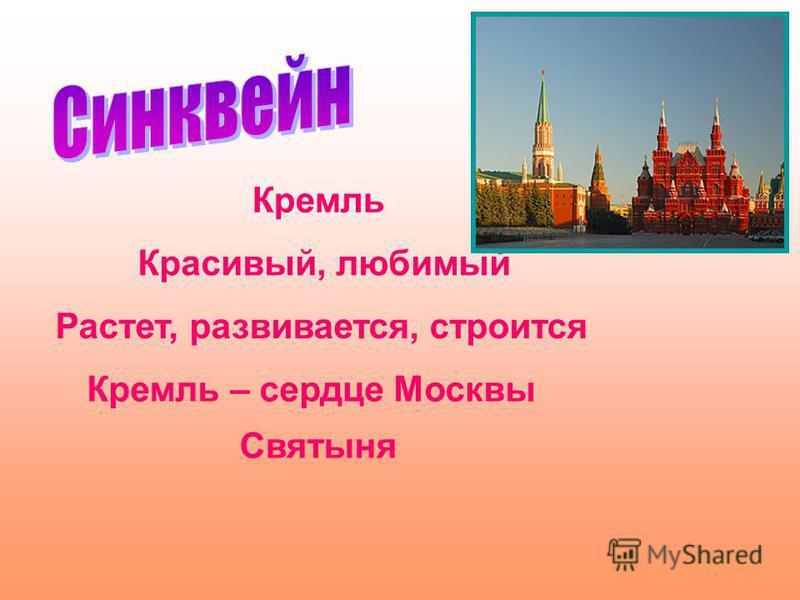 Кремль Красивый, любимый Святыня Растет, развивается, строится Кремль – сердце Москвы