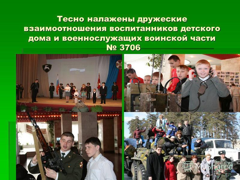 Тесно налажены дружеские взаимоотношения воспитанников детского дома и военнослужащих воинской части 3706