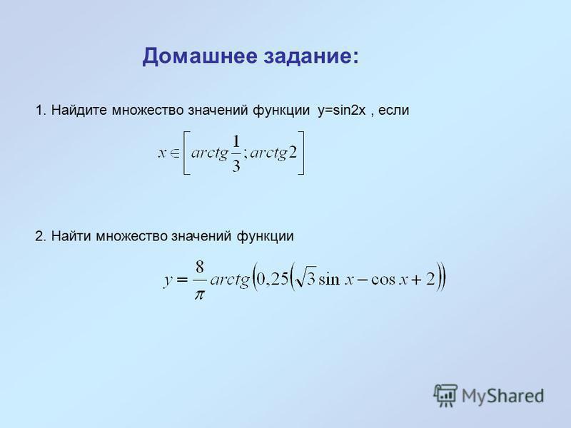 Домашнее задание: 1. Найдите множество значений функции y=sin2x, если 2. Найти множество значений функции