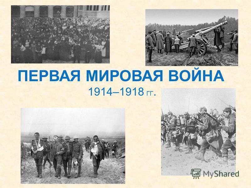 ПЕРВАЯ МИРОВАЯ ВОЙНА 1914–1918 ГГ.