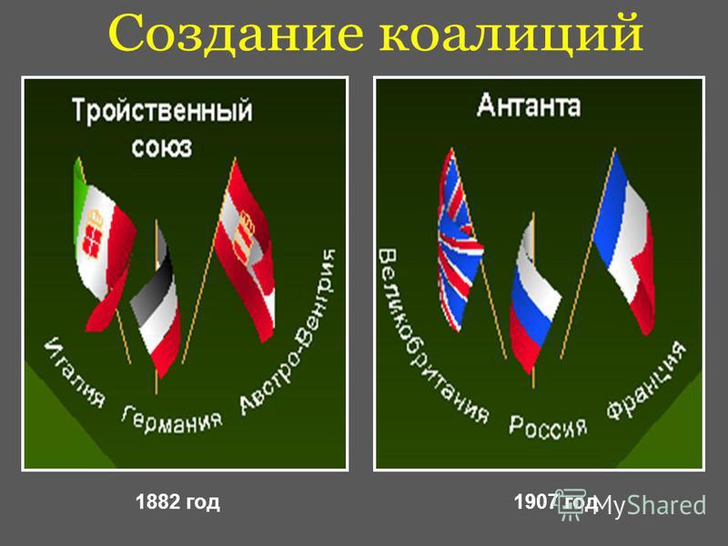 1882 год 1907 год