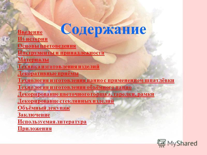 Презентация на тему Дипломная работа Выполнила Созыкина Галина  2 Содержание