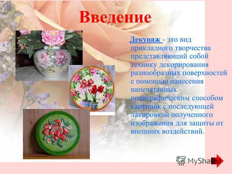 Презентация на тему Дипломная работа Выполнила Созыкина Галина  3 Введение