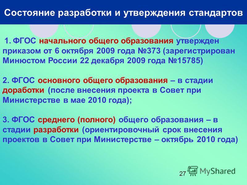 27 Состояние разработки и утверждения стандартов 1. ФГОС начального общего образования утвержден приказом от 6 октября 2009 года 373 (зарегистрирован Минюстом России 22 декабря 2009 года 15785) 2. ФГОС основного общего образования – в стадии доработк