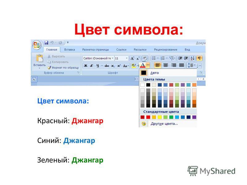 Цвет символа: Красный: Джангар Синий: Джангар Зеленый: Джангар