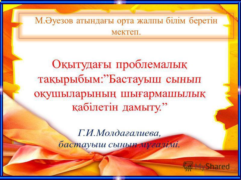 М.Әуезов атындағы орта жалпы білім беретін мектеп.